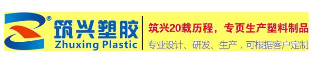 贵州筑兴塑胶制品有限公司